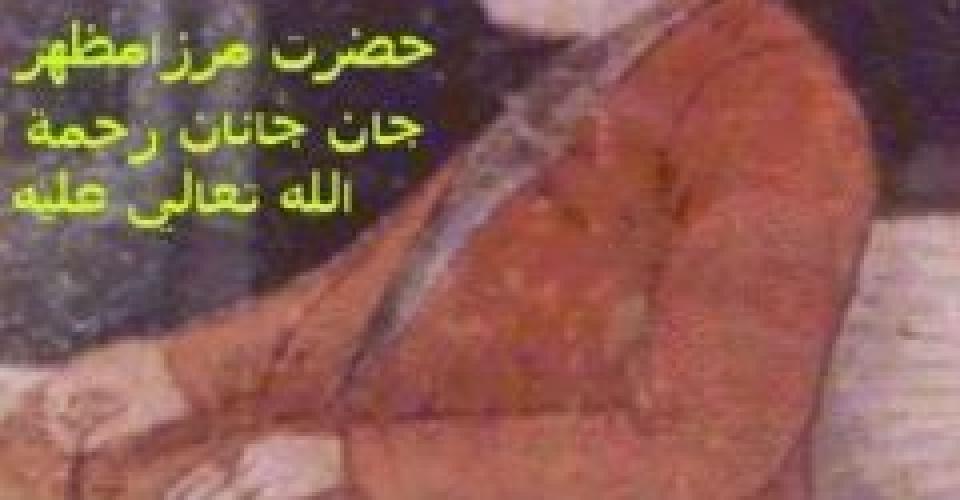 Mirza-Mazhar-Jan-e-Janan