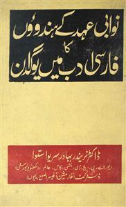 small_nawabi-ahed-ke-hinduon-ka-farsi-adab-men-yogdan-narendra-bahadur-srivastava-ebooks